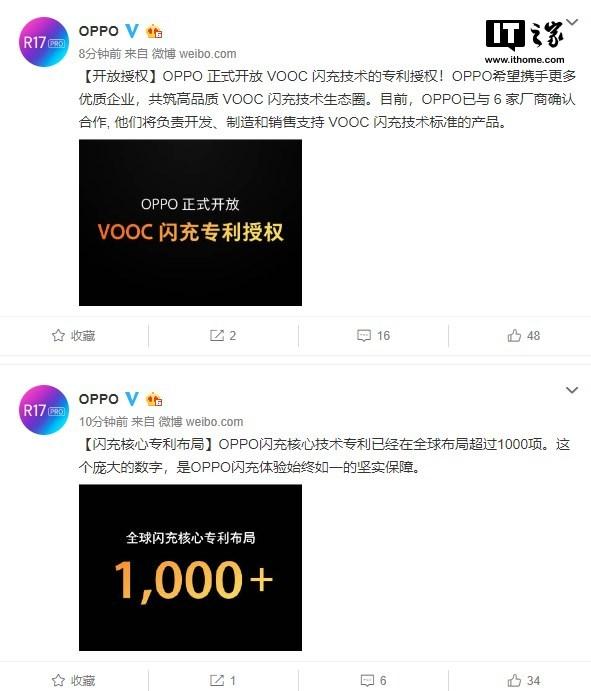 OPPO开放VOOC闪充专利授权:1000多项专利布局
