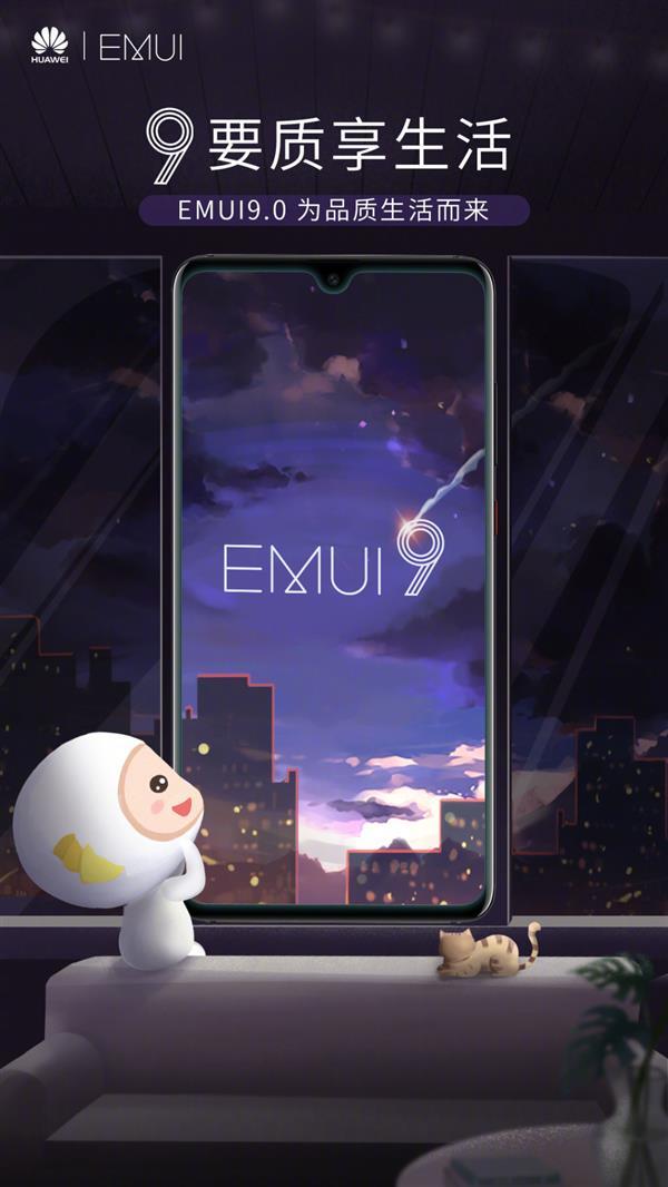 安卓9.0不是想升就能升:荣耀EMUI 9.0系统背后的秘密