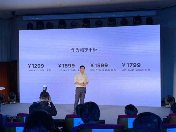 华为发布两款语音智能平板 全新Matebook 13提前亮相