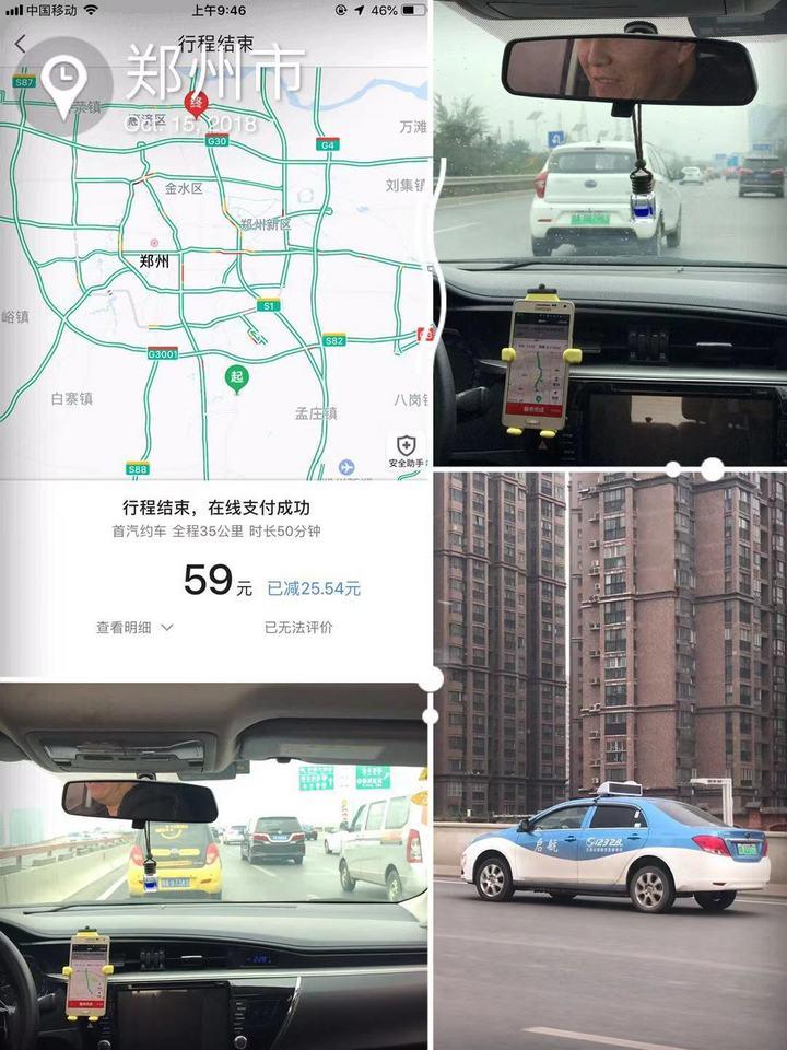 2018中国新能源汽车消费升级调查-郑州