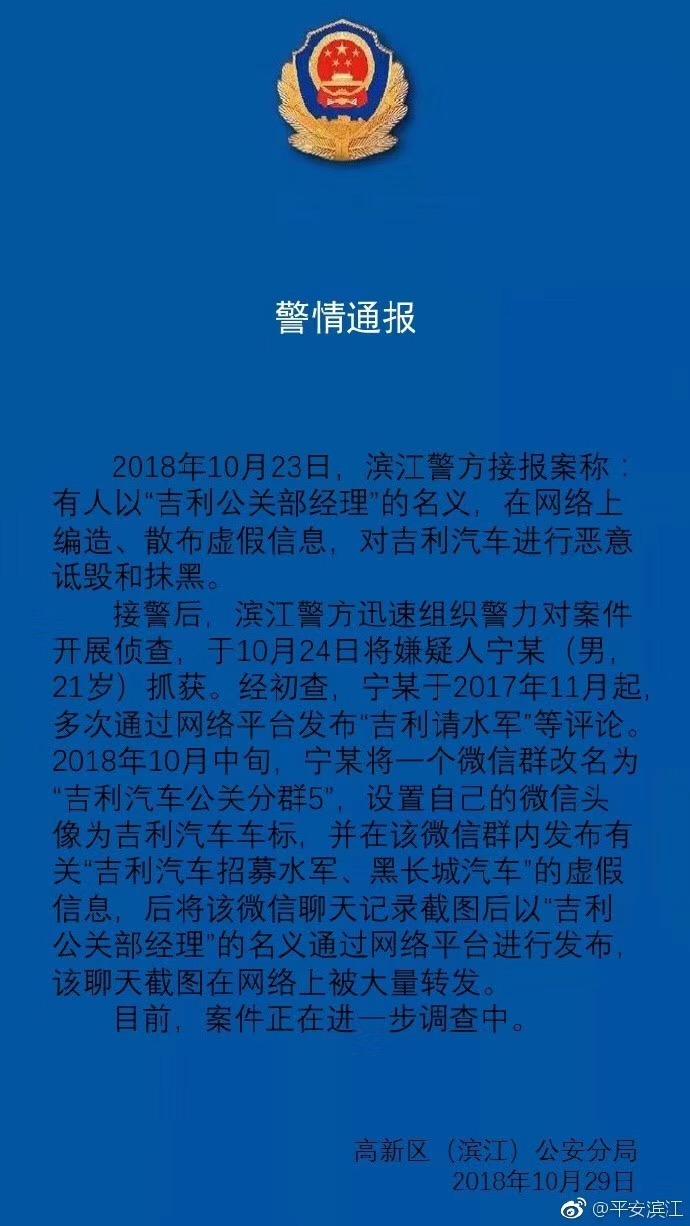 """""""黑公关""""事件持续发酵!吉利正式起诉长城汽车"""
