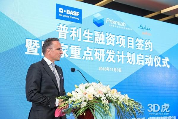 巴斯夫投资中国3D打印领域专家普利生 推动行业变革