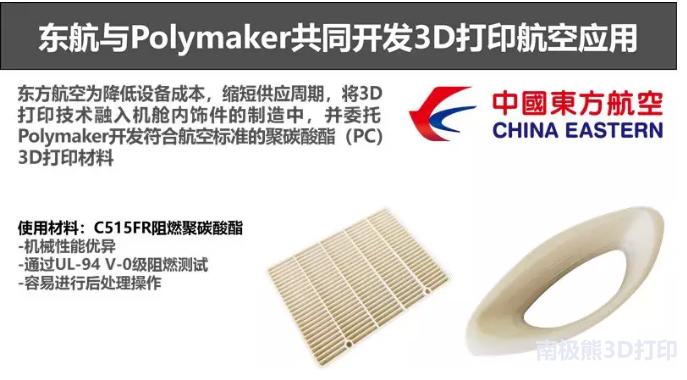 3D打印材料厂商Polymake完成又一轮融资 将亮相Formnext展会