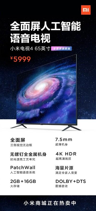 小米正式发布小米电视4 65英寸版:4K全面屏