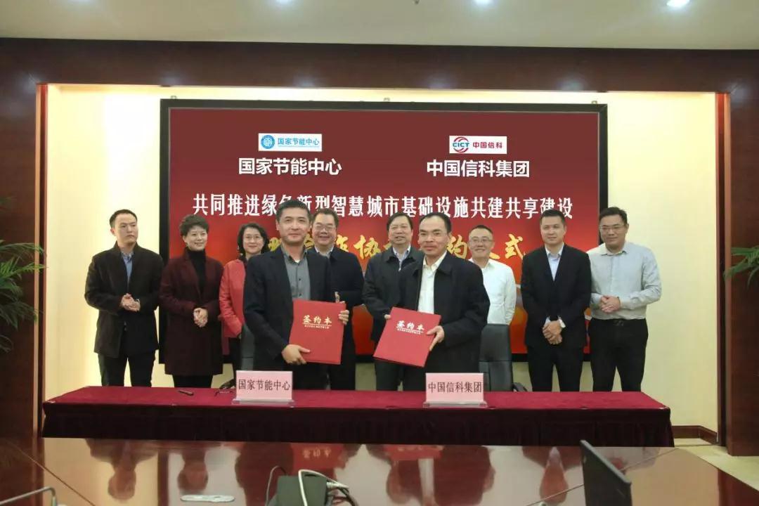国家节能中心与中国信科共同推进绿色智慧城市建设