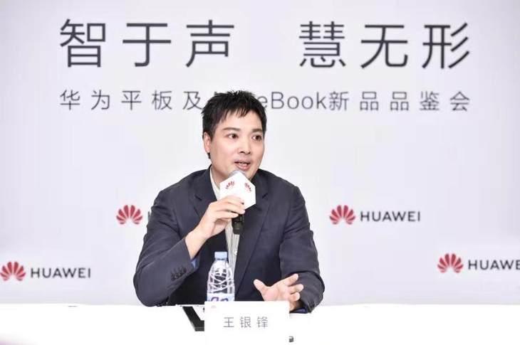 华为王银峰:屏幕将是华为笔记本未来的主要卖点之一