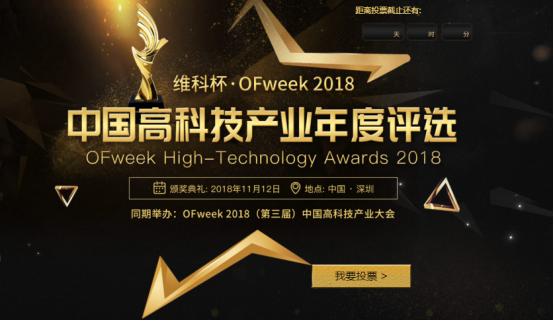 维科杯·OFweek2018中国高科技产业年度评选入围企业名单揭秘!
