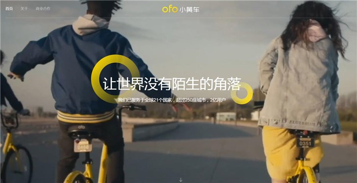 ofo小黄车多个供货厂家早已停产,北京总部已搬家