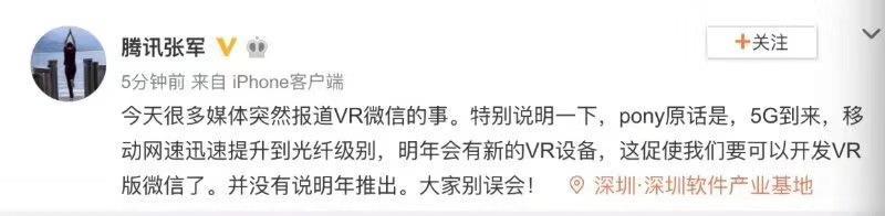 马化腾:考虑开发VR版微信