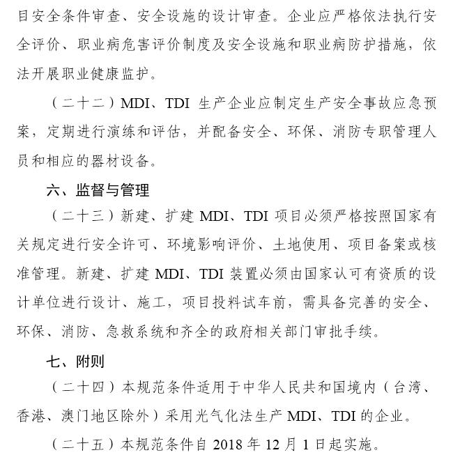工信部出台MDI、TDI项目建设规范条件