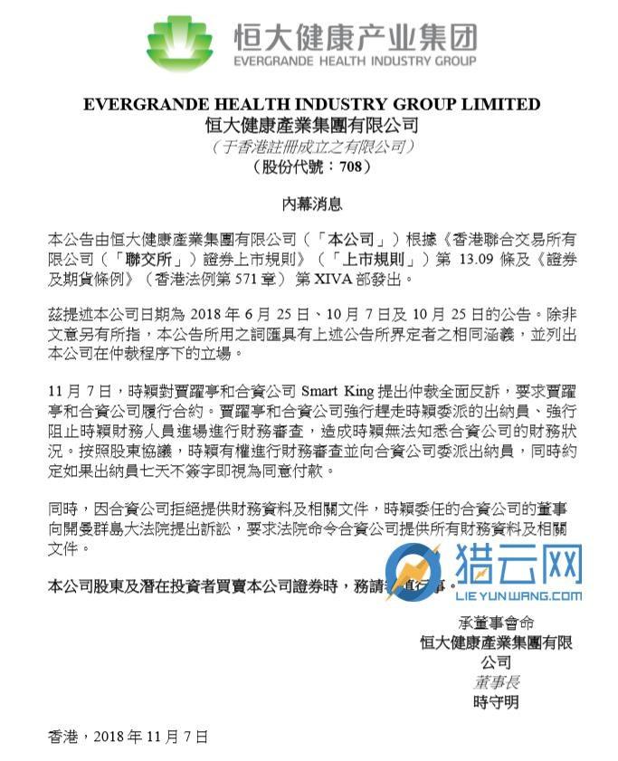 恒大健康正式反诉贾跃亭,称后者强行阻止财务审查