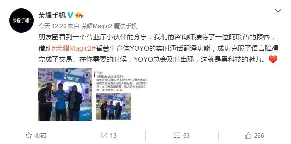 荣耀Magic 2支持实时双向通话翻译 帮助老外完成交易