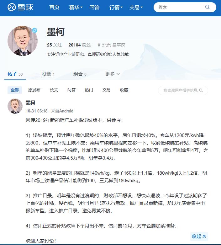 """网传2019年新能源汽车补贴退坡幅度""""过大"""",""""滥竽充数""""车企将被清洗出局"""