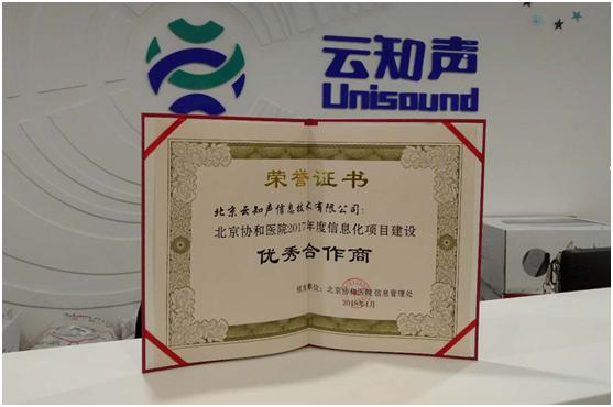 云知声携手北京协和医院推出移动版医疗语音录入系统