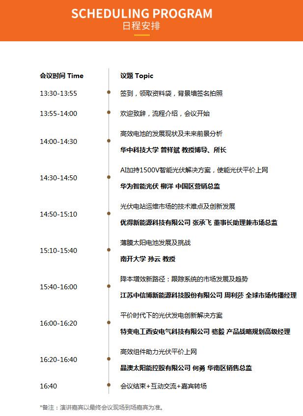 OFweek 2018(第九届)中国太阳能光伏高峰论坛即将举办