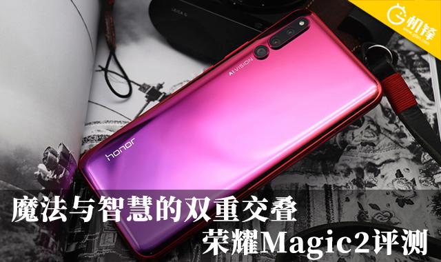 魔法与智慧的双重交叠 荣耀Magic2评测