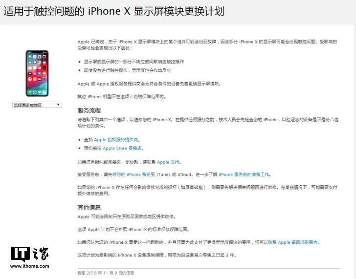 触控不响应?苹果公布iPhone X显示屏模块更换计划