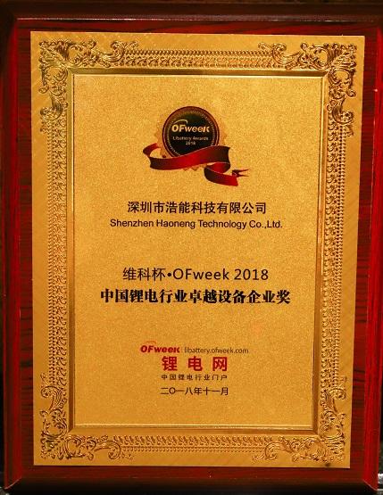 【锂电 维科杯】年度卓越设备企业奖—浩能科技 高新技术新能源环保服务商