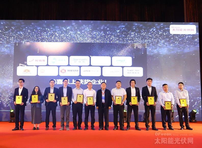 "OFweek 2018""维科杯""中国太阳能光伏行业年度评选获奖名单揭晓!"