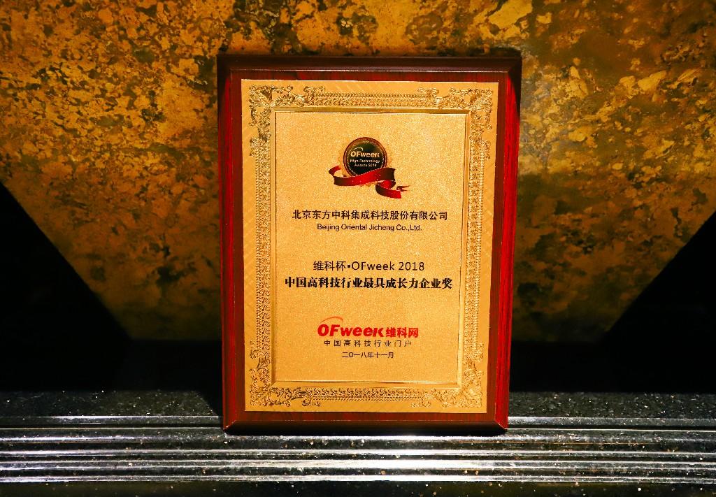 北京东方中科集成科技股份有限公司荣获维科杯·OFweek 2018中国高科技行业最具成长力企业奖