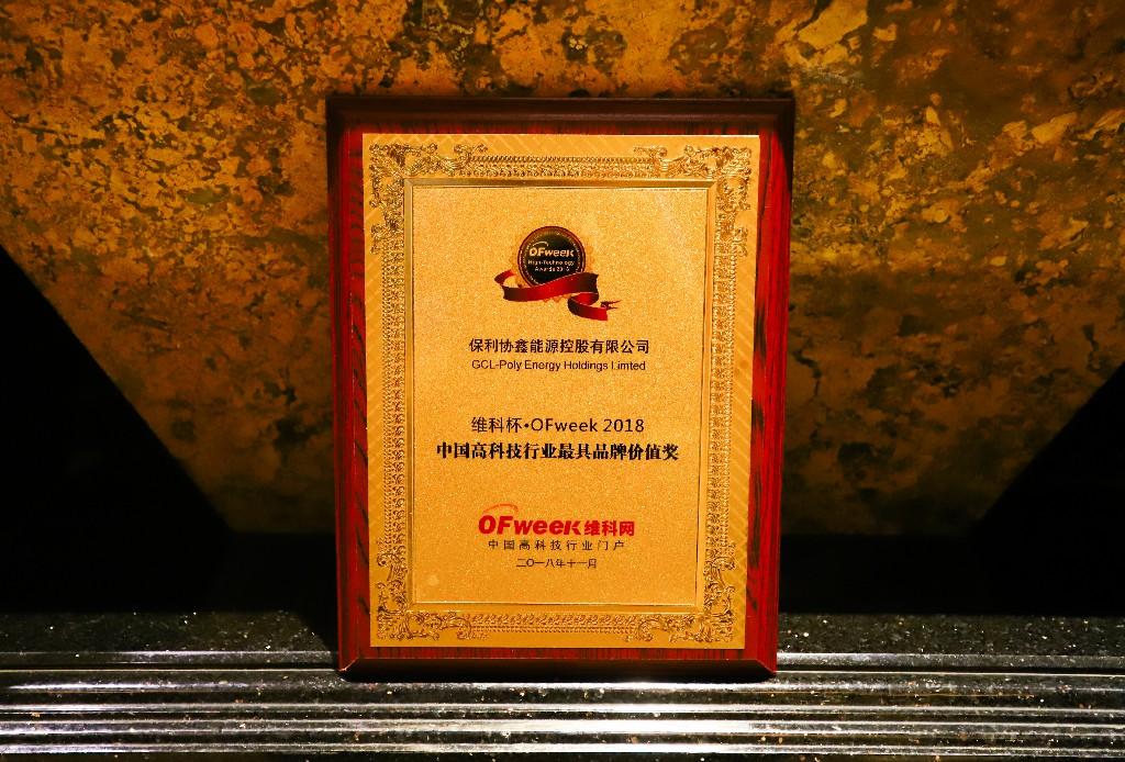 保利协鑫能源控股有限公司荣获维科杯·OFweek 2018中国高科技行业最具品牌价值奖