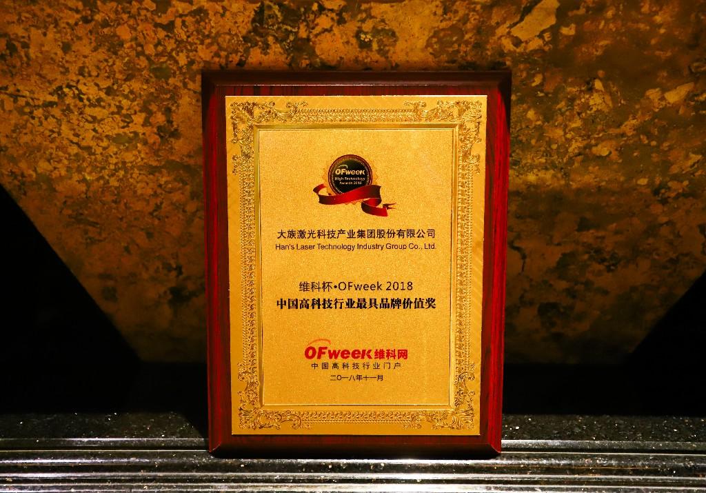 大族激光科技产业集团股份有限公司荣获维科杯·OFweek 2018中国高科技行业最具品牌价值奖