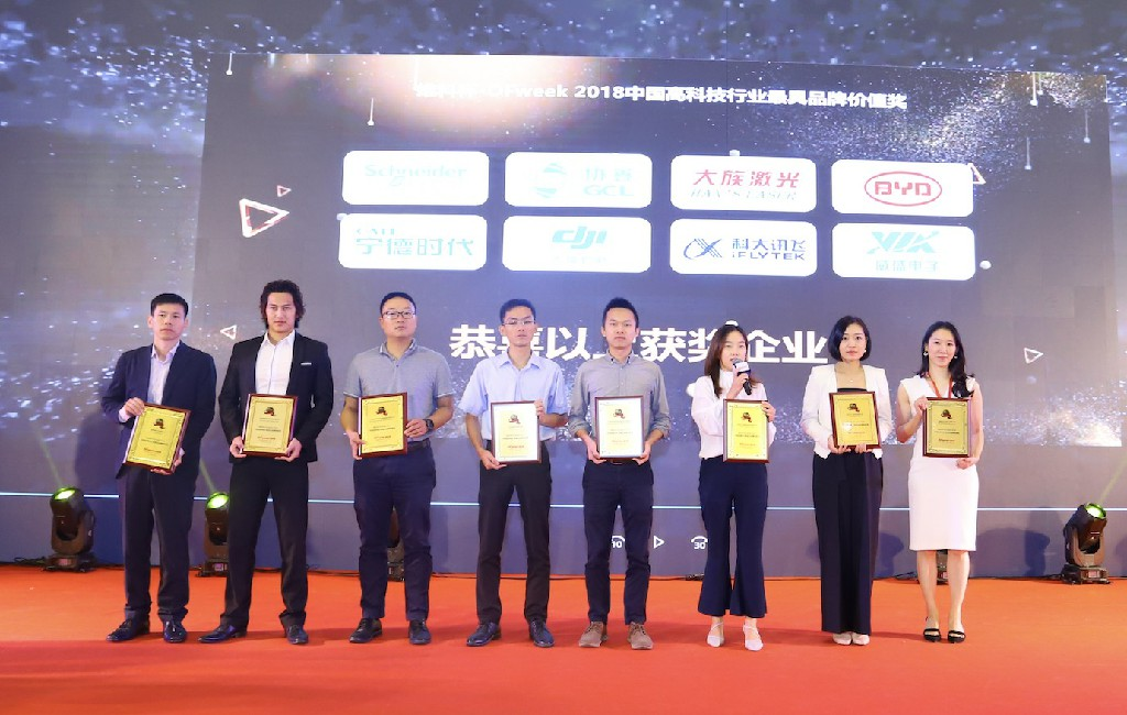 比亚迪股份有限公司荣获维科杯·OFweek 2018中国高科技行业最具品牌价值奖