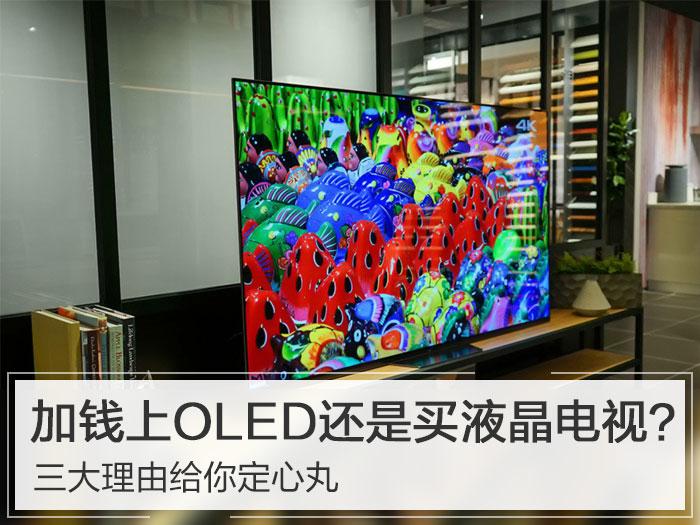 加钱上OLED还是买液晶电视?三大理由给你定心丸