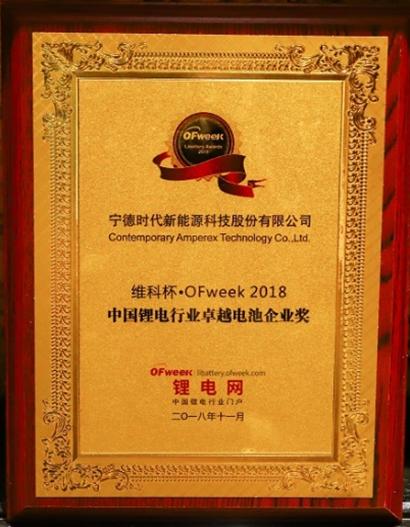 【锂电维科杯】年度卓越电池企业——宁德时代让动力电池行业进入中国时间