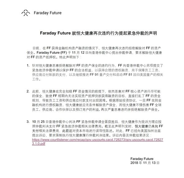 FF再度对恒大健康提起紧急仲裁:要求解除资产抵押权