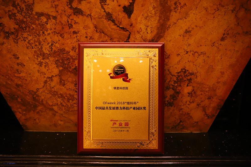 银星科技园荣获维科杯·OFweek 2018中国最具发展潜力科技产业园区奖