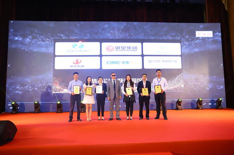 中天·联科滨海智造港荣获维科杯·OFweek 2018中国最具发展潜力科技产业园区奖