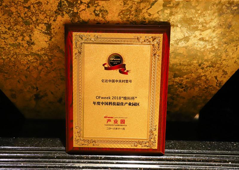 亿达中国中关村壹号荣获维科杯·OFweek 2018年度中国科技最佳产业园区奖