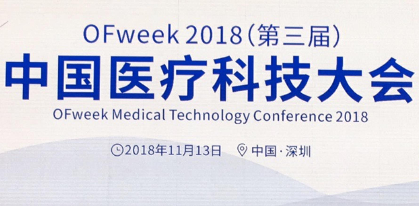 OFweek 2018(第三屆)中國醫療科技大會于深圳隆重開幕!