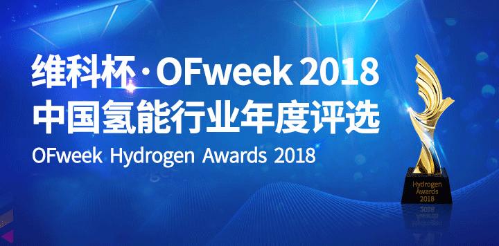 """【聚焦】""""维科杯""""OFweek 2018十佳燃料电池贡献奖榜单"""