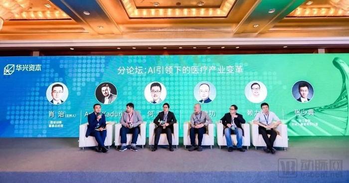 森亿智能、晶泰科技、全域医疗、弘晖资本.......AI大佬们在上海聊什么?