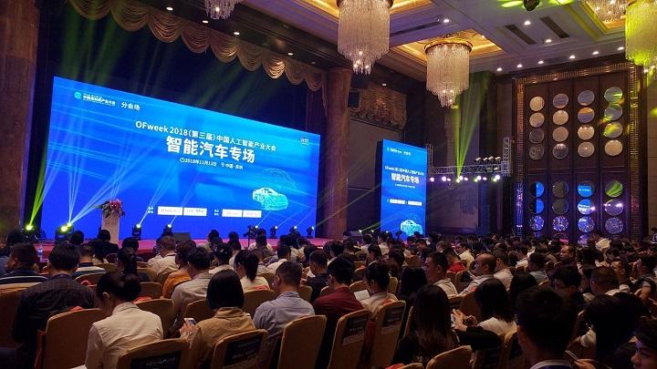OFweek(第三届)中国人工智能产业大会―智能汽车专场成功召开