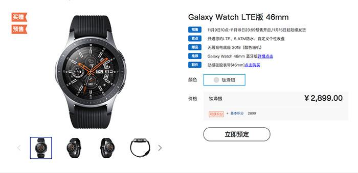 Galaxy Watch国行版开启预约 LTE版售价2899元