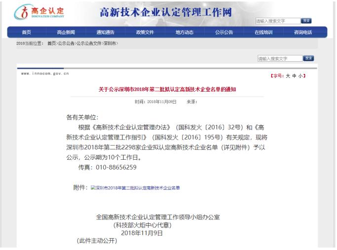 小哈机器人H2佳讯频传:慧昱科教获国家高新技术企业认定