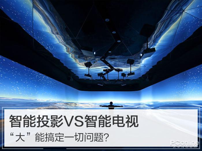 """智能投影VS智能电视,""""大""""能搞定一切问题?"""
