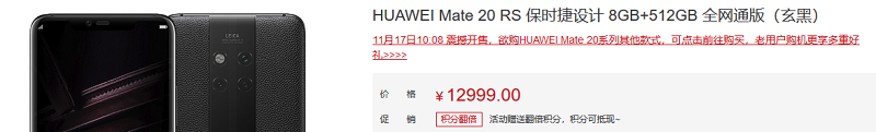 双11手机市场:华为捕苹果 小米做黄雀