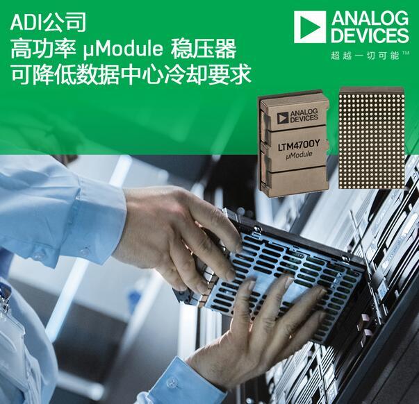 ADI的高功率μModule稳压器可降低数据中心冷却要求