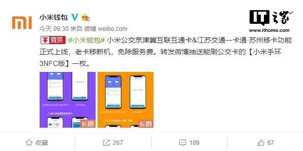 小米公交贴心功能上线:京津冀、苏州一卡通支持移卡