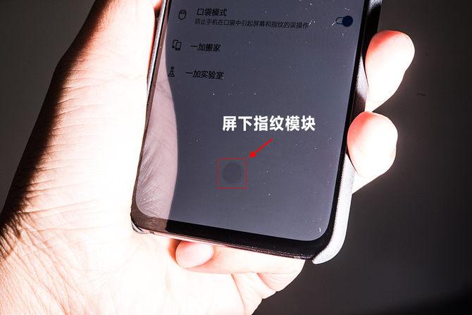 一加6T屏下指纹识别究竟有多块?