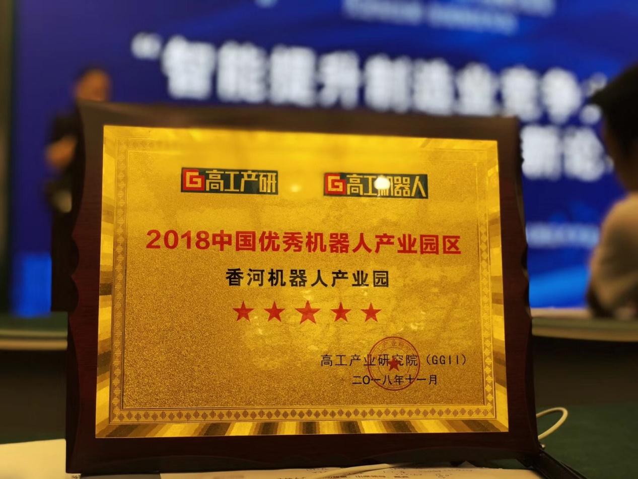 """香河机器人产业园荣获""""2018中国优秀机器人产业园区"""""""