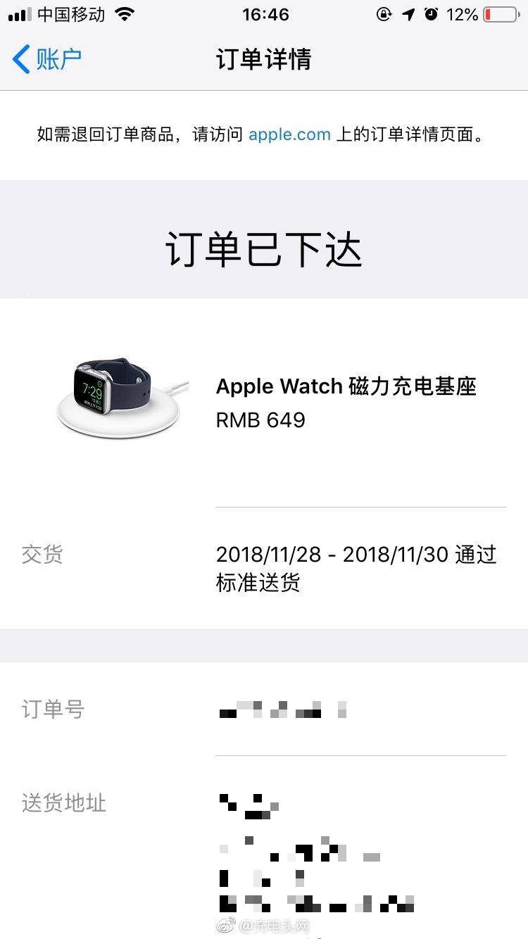 苹果新款Apple Watch磁力充电基座正式开卖:外观设计不变