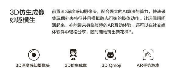 """华为""""3D模术师""""正式上线:三步复活3D玩偶 可AR互动"""