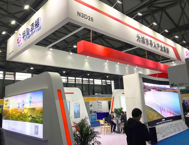 华夏幸福首度参展FBC未来工业展 智能制造装备产业集群引关注