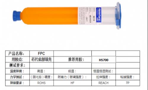 按需定制芯片底部填充胶 汉思化学助力FPC高端制造