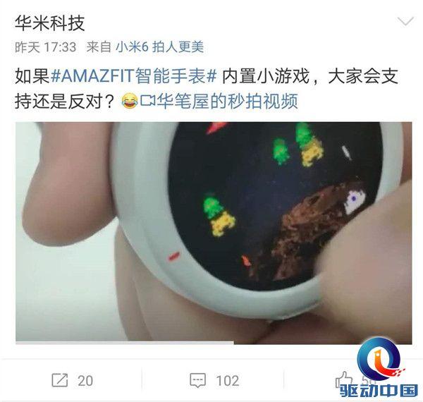 华米自曝智能手表可内置小游戏!网友:刚开始就跑偏路